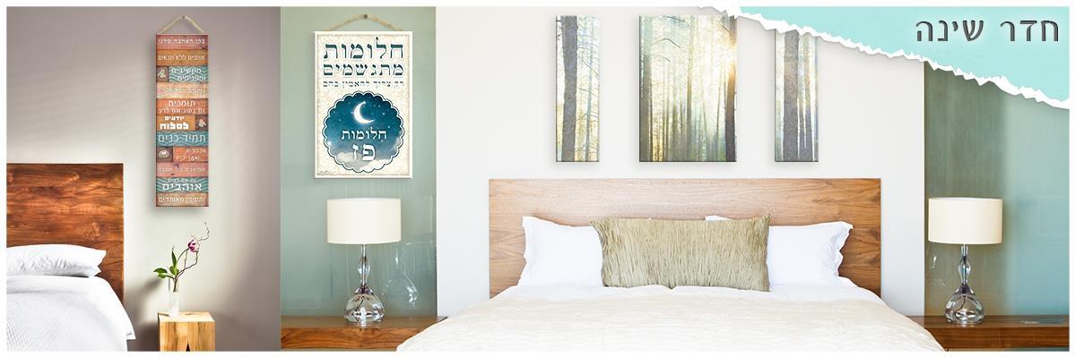 חדר שינה - רעיונות מעוצבים