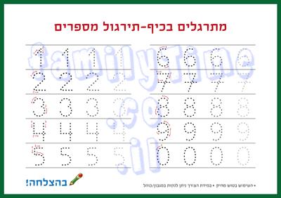 זוג 'כותבים בכיף: דפוס+מספרים
