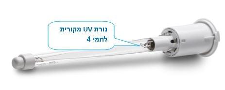נורה UV תמי 4 פרימו או באבל בר מקורית