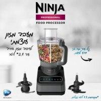 מעבד מזון מקצועי Ninja Professional BN653