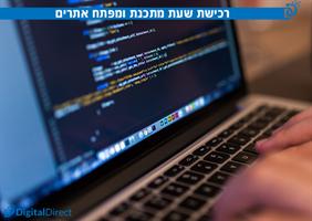 רכישת שעת מתכנת ומפתח אתרים