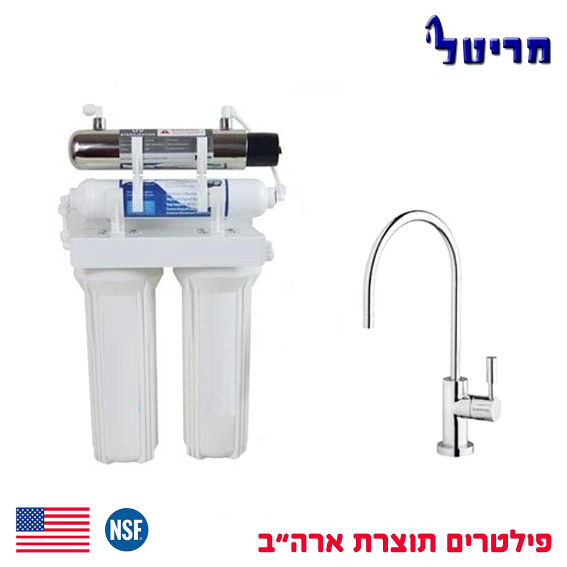 מריטל UV - מערכת טיהור מים 4 שלבים USA כולל מנורת UV