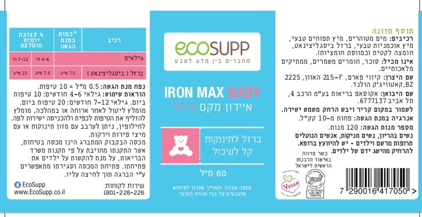 ברזל טבעי עדין לתינוקות וילדים|ECOSUPP