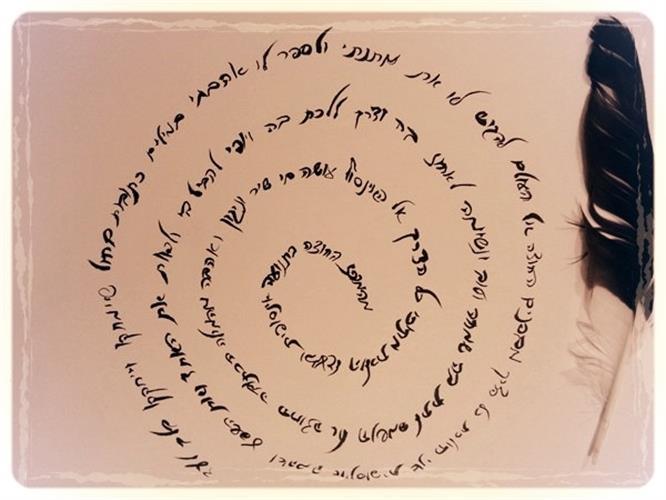 מסע במילים - מפגש כתיבה לקראת קורס מסע במילים על פני ארבע העונות - 7/8/18