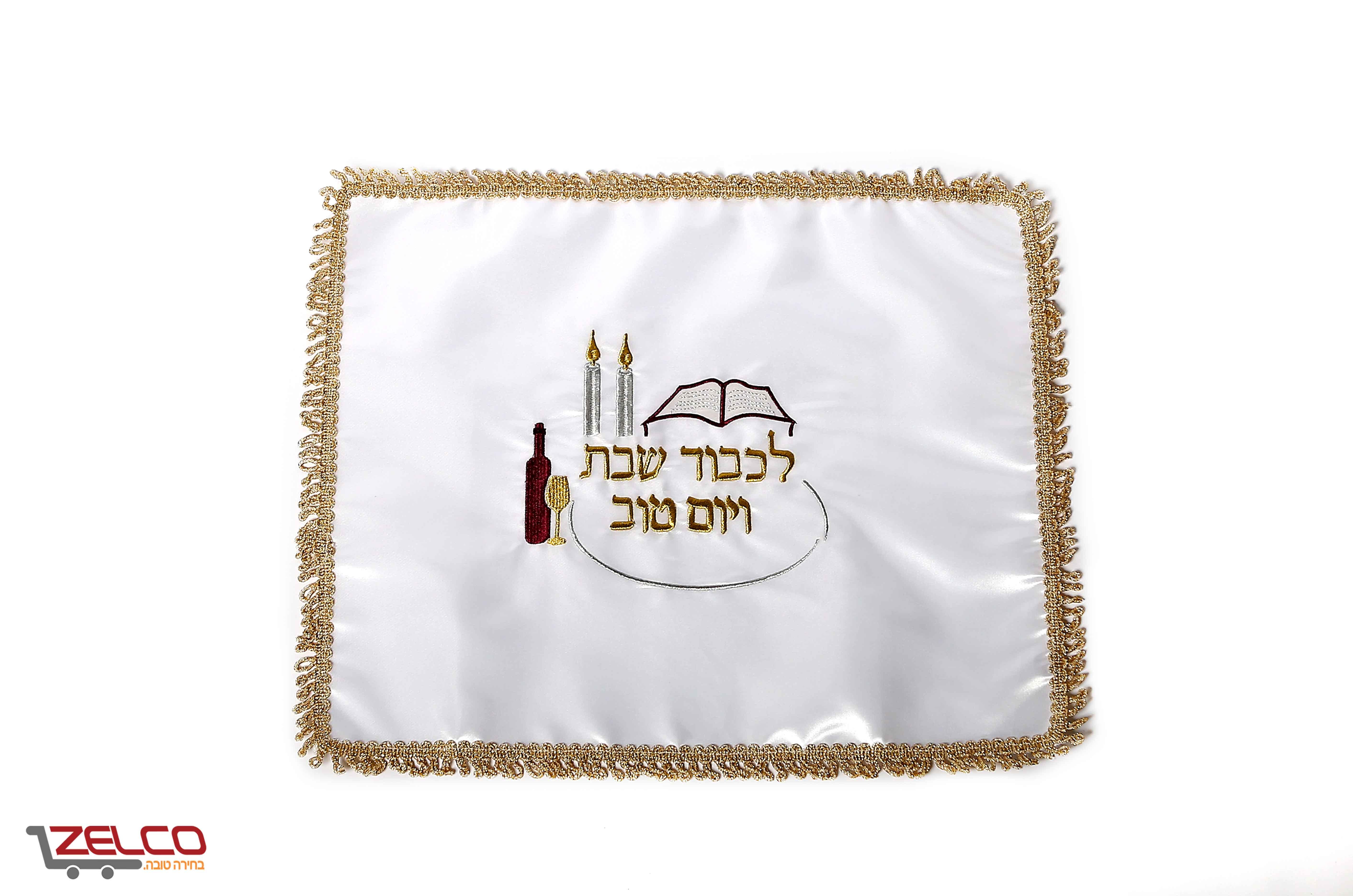 כיסוי לחלה - דגם שולחן שבת - עיטור זהב