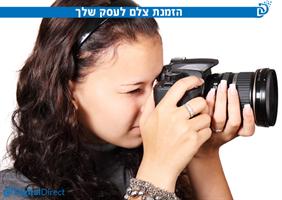 הזמנת צלם לעסק שלך (צילום תדמיתי או צילום מוצרים)
