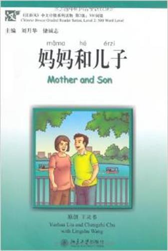 妈妈和儿子  Mother and son - ספרי קריאה בסינית