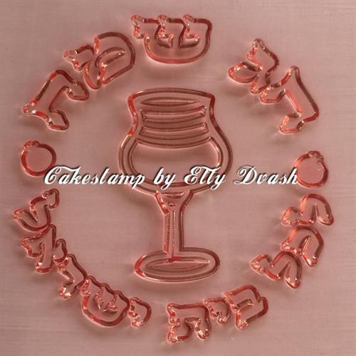 חותמת חג שמח לכל בית ישראל - כוס יין של פסח - לבצק סוכר