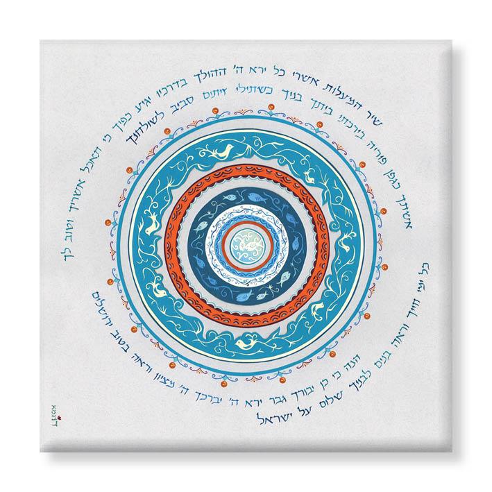 """מגזרת נייר על קנבס - """"שיר המעלות"""" - דוגמא"""