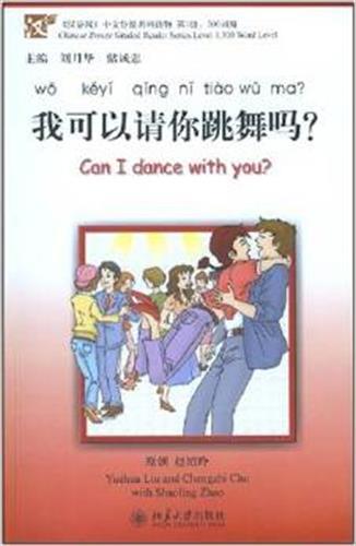 我可以请你跳舞吗? Can I dance with you? - ספרי קריאה בסינית