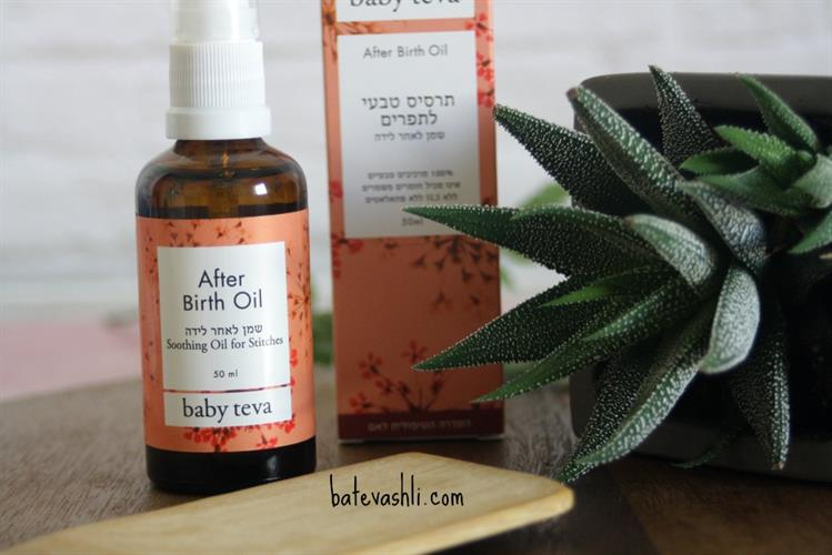 תרסיס שמנים לאיחוי וריפוי חתכים ותפרים |After Birth Oil (סטיטול)