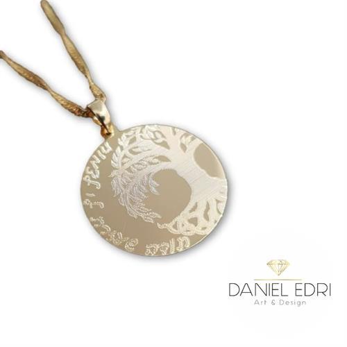 שרשרת מטבע חריטה מתנה למורה/גננת