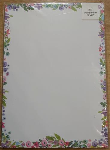 דפים מעוצבים למדפסת 20 דפים