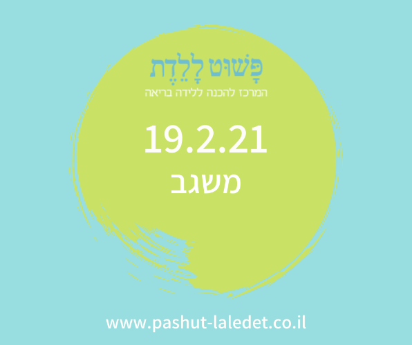 קורס הכנה ללידה 19.2.21 משגב-גן הקיימות סמדר אבידן ומיקה קובל