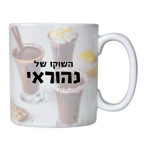 כוס לבנה בעיצוב אישי