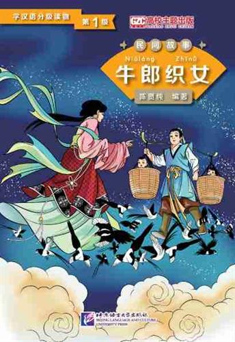 Graded Readers for Chinese Language Learners (Folktales): The Cow Herder and the Weaver Girl  - ספרי קריאה בסינית