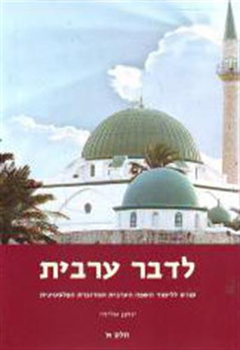 לדבר ערבית כרך א - מתוך הסדרה ללימוד עצמי של הערבית המדוברת הארצישראלית