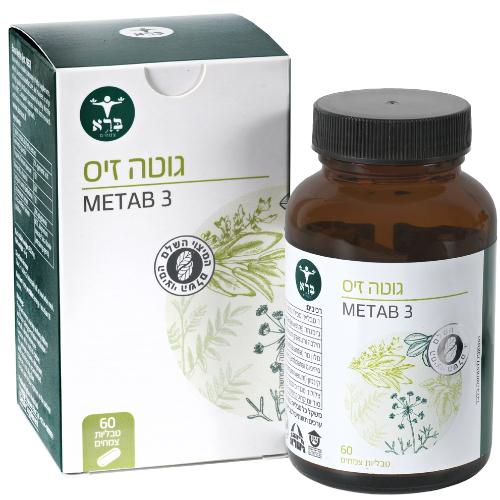 Guta Zis -גוטה זיס, להפחתת החשק למתוק, 60 טבליות צמחים,  ברא
