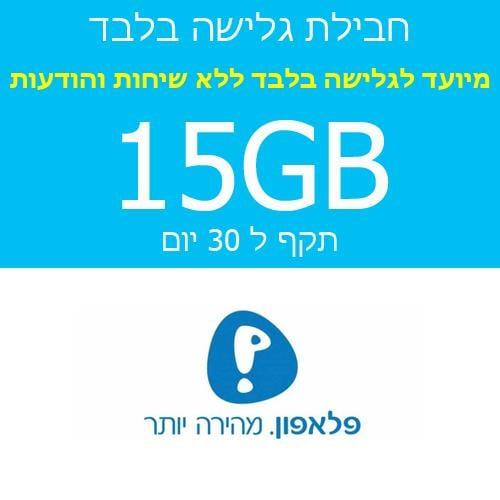 15GB לגלישה ברשת פאלפון איזי תקף ל 30 יום