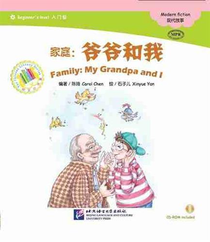 Family: My Grandpa and I - ספרי קריאה בסינית