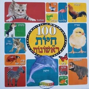 מאה מילים ראשונות - חיות