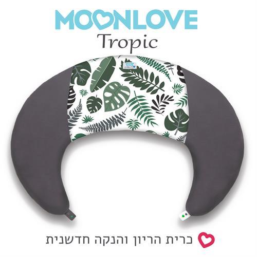 Tropic MoonLove כרית הריון והנקה