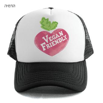 כובע מצחיה ויגן פרנדלי