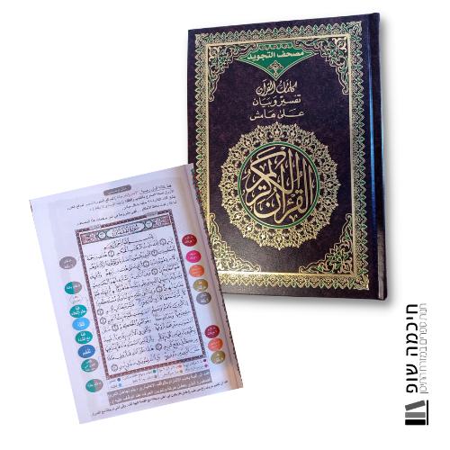 """ספר הקוראן בערבית עם כללי הקריאה (תג'ויד) גדול 24X17 ס""""מ"""
