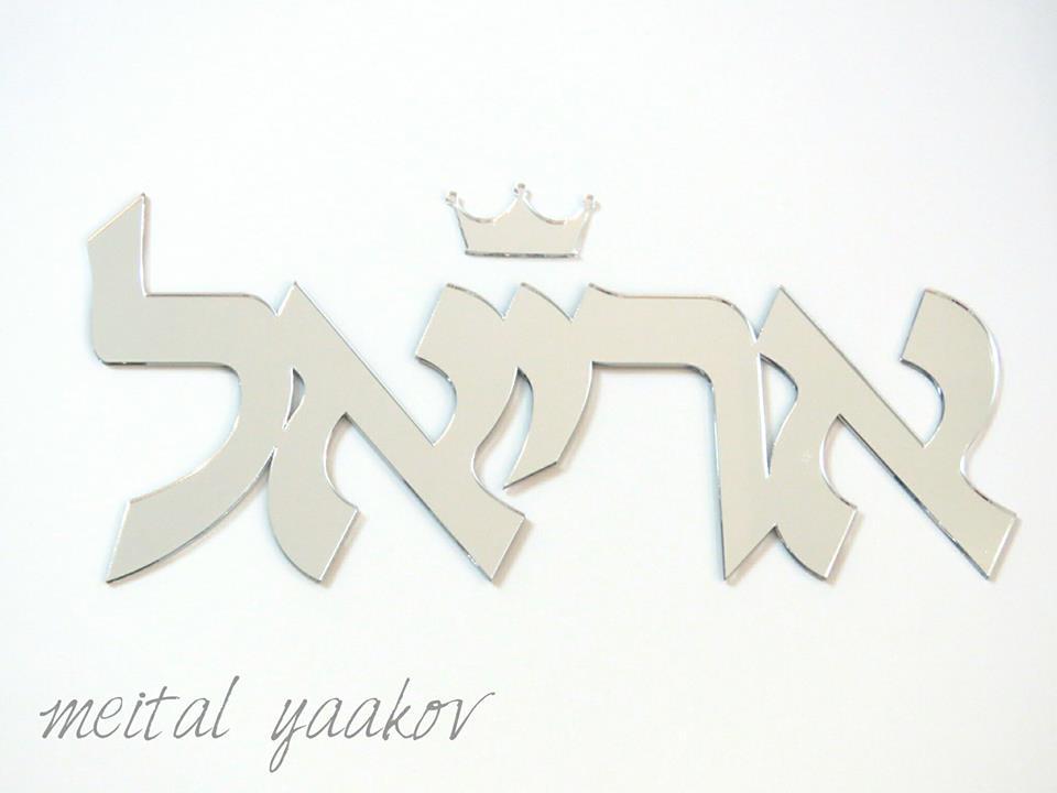 דגם אריאל