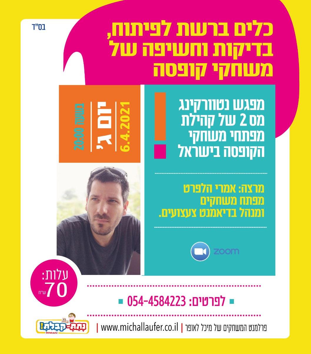 מפגש מס 2 של קבוצת הנטוורקינג של יוצרי משחקי הקופסה בישראל - פרלמנט המשחקים של מיכל לאופר-נתת-קבלת!