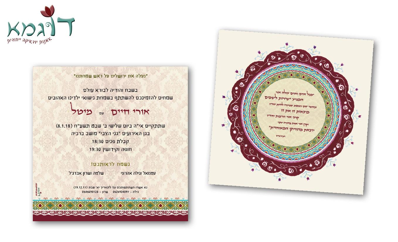 הזמנה מעוצבת לחתונה - דוגמא