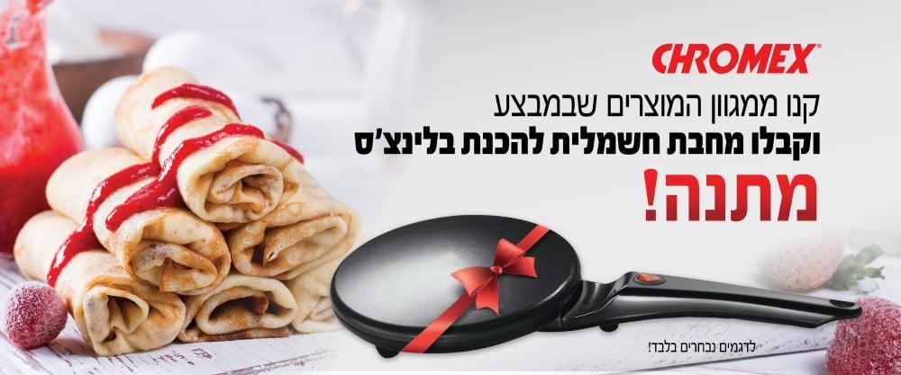 מבצעים בלעדיים בשיתוף וועד עובדי קבוצת זארה ישראל - Brimag Online