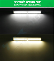 תאורת לדים עוצמתית עם חיישן אוטומטי