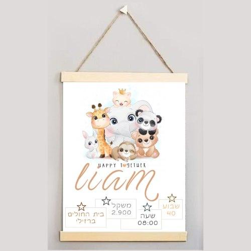 דגם חיות מצוירות - תעודת לידה