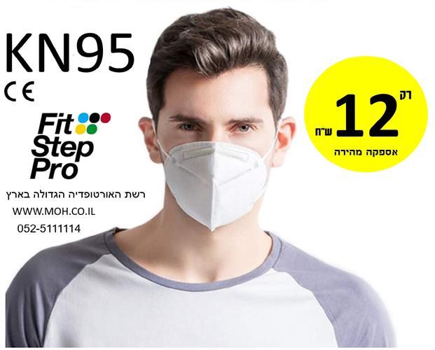 מסיכה נשימתית KN95 ב-12 שח
