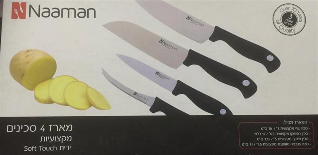 4 סכני שף מקצועי נעמן פורצלן