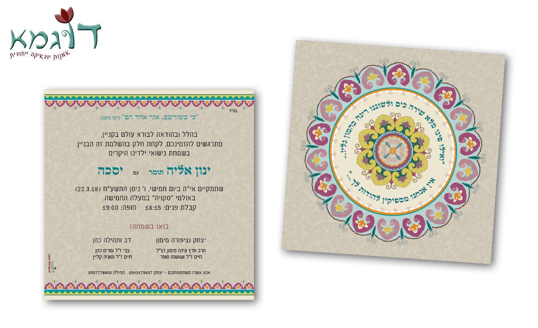 הזמנה לחתונה - מנדלות - דוגמא