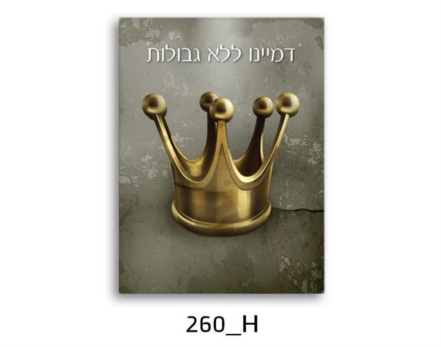תמונת השראה מעוצבת לתינוקות, לסלון, חדר שינה, מטבח, ילדים - תמונת השראה דגם 260H