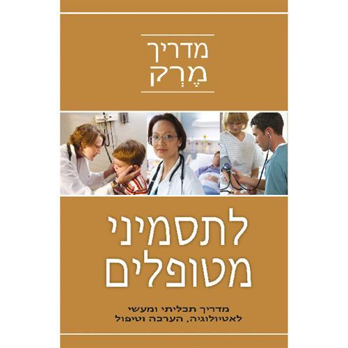 מדריך מרק לתסמיני מטופלים