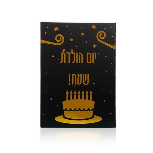 כרטיס ברכה ליום הולדת #15