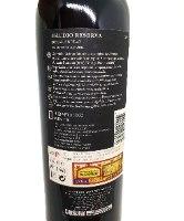 גאודיו רזרבה 2015 יין אדום יבש