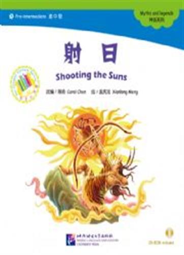 Shooting the Suns  - ספרי קריאה בסינית