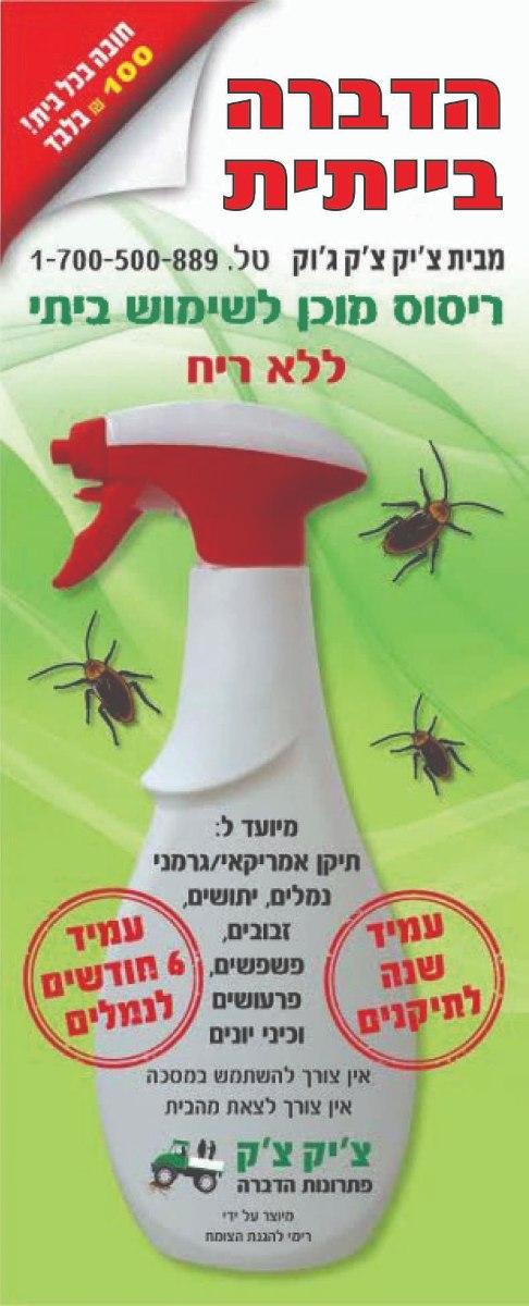 תרסיס להדברה עצמית נגד זבובים ויתושים