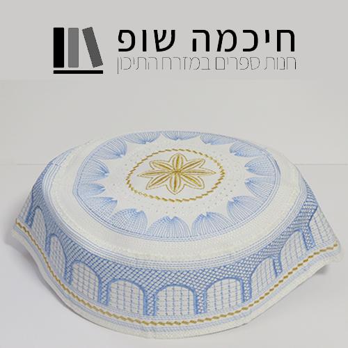 כיסוי ראש מוסלמי מהודר לתפילת יום השישי במסגד דגם רמדאן לבן כחול - 5 יחידות