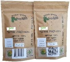 קפה ירוק אורגני פולים שלמים 250 גרם - 2 אריזות