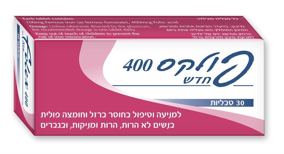 פולקס 400 למניעה וטיפול בחוסר ברזל וחומצה פולית, בנשים לא הרות, הרות ומניקות ובגברים 30 טבליות