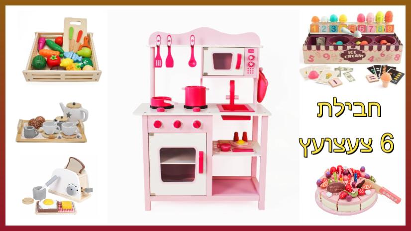 חבילת צעצועץ - הכולל מטבח דגם יובל, מצנם מעץ, ערכת גלידריה, עוגה מעץ, ערכת תה מעץ ומגש פירות מעץ