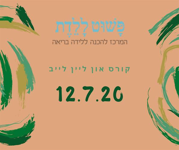 קורס הכנה ללידה 12.7.20 בהדרכת יהודית היימן On Line בלייב