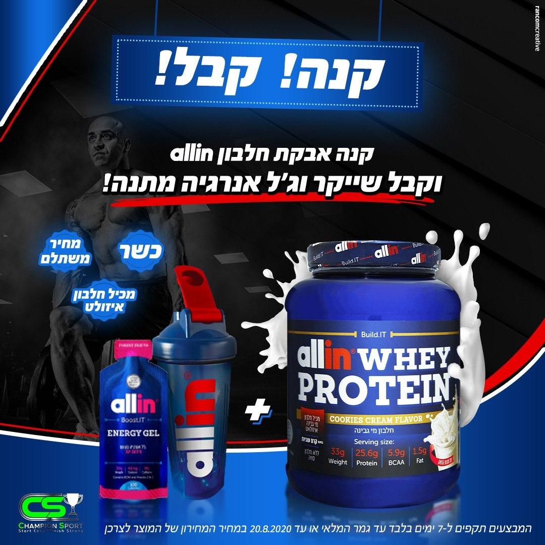אבקת חלבון אול אין – Allin Whey Protein כשרה-2.27KG+שייקר מתנה+ג'ל אנרגיה מתנה!