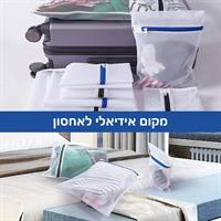 שקיות כביסה אטומות למניעת ריחות ואחסון הכביסה